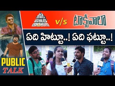 Ravi Teja 'Amar Akbar Anthony' Vs Vijay Devarakonda 'Taxiwala' | Movie Public Talk | Myra Media