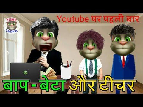बाप - बेटा और टीचर। Youtube पर पहली बार।Talking tom funny Comedy Video