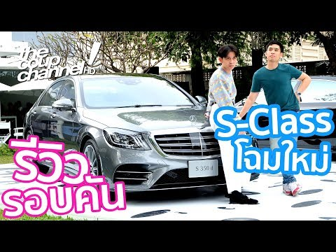 The Coup Channel รีวิวความหรูของ NEW Mercedes-Benz S350d และ Mercedes-Maybach S560!!