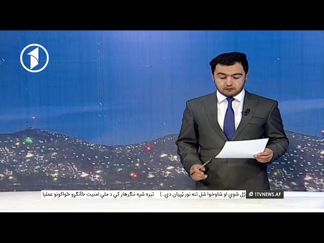 Afghanistan Dari News 19.01.2018 خبرهای افغانستان