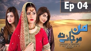 Man Mar Jaye Na Episode 4