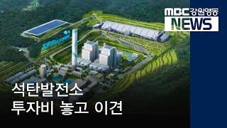 R-도권]석탄발전소 투자비 기업·정부 이견
