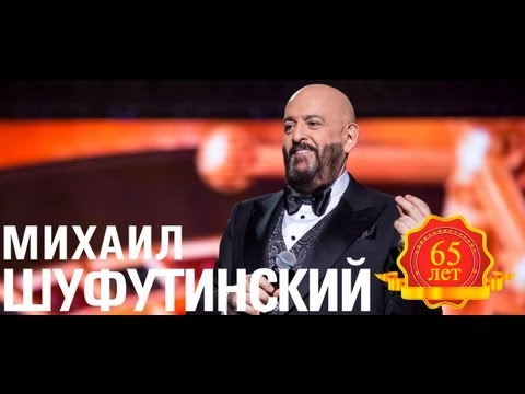Михаил Шуфутинский -  Заходите к нам на огонек (Love Story. Live)
