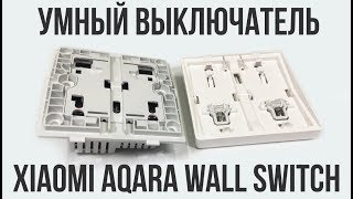 УМНЫЙ ВЫКЛЮЧАТЕЛЬ Xiaomi Aqara Wall Switch (без нулевой линии)