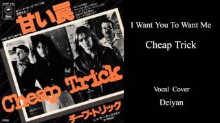 I Want You To Want Me Cheap Trick Vocal