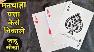 मनचाहा पत्ता कैसे निकालते तास में(264) Guru Chela magician,Magic,Jadu, puzzles,