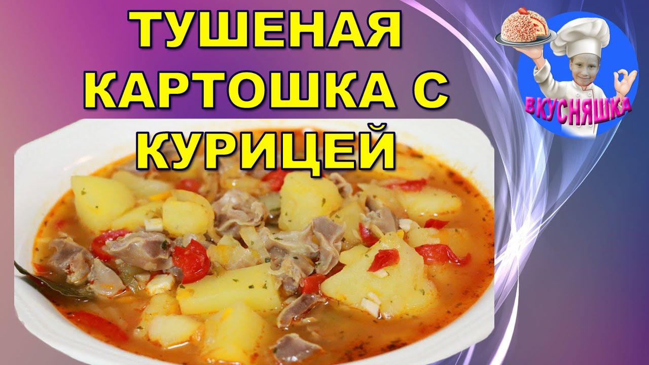 Рецепт как потушить картошку с курицей в кастрюле пошаговый рецепт с фото