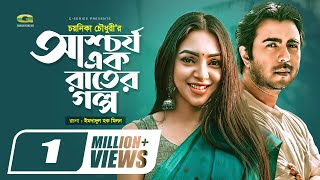Ashcharjo Ek Raater Golpo    ft Apurba,  Prova   by Chayonika Chowdhury   Bangla Natok 2017
