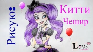 Рисую Ever After High : Китти Чешир \\ Kitty Cheshire