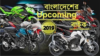 NEW Upcoming Bikes in Bangladesh 2019 🏍️ Top New Upcoming Bike Details In BD 2019 | Mukutvlogs