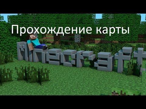 Скачать карты для пряток в Minecraft 1.1.0