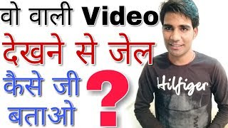 Wo wali video dekhane par jail