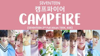 [LYRICS/??] SEVENTEEN (???) - ????? (CAMPFIRE) [TEEN,AGE 2ND FULL ALBUM]