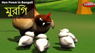 Hen Song in Bengali | Bengali Rhymes For Children | Baby Rhymes Bengali | Bangla Kids Songs