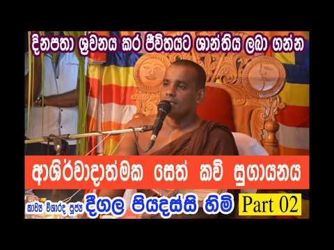 Ashirwadathmaka seth kavi - Part 02