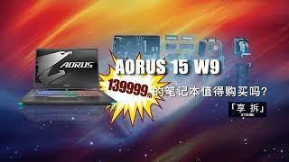 【享拆】AORUS 15 W9 teardown——Is the 13999RMB notebook worth buying?