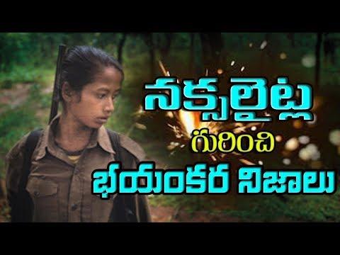 నక్సలైట్ల గురించి భయంకర నిజాలు I Mysterious & Unknown Facts About Naxalite Movement I In Telugu I