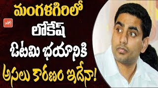 Nara Lokesh Fears About Nota Votes In Mangalagiri | TDP Vs YCP | AP Elections Results 2019 | YOYo Tv