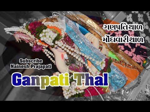 Ganpati thal New monghwari thal