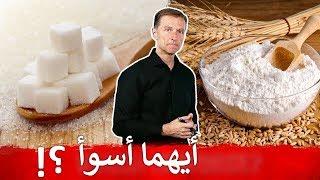 أيهما أخطر: السكر الأبيض أم الدقيق الأبيض؟   دكتور بيرج