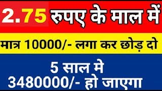 Penny stock Price 2.75 = 1700% Target .....