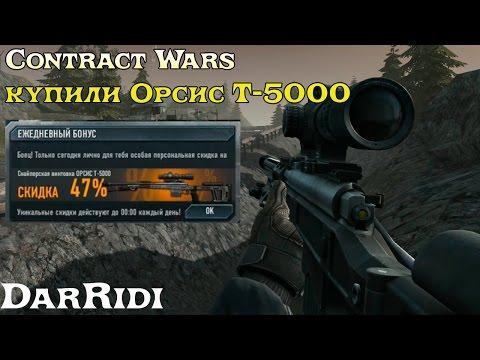 игра Contract Wars купили Орсис Т-5000 и выграли СКС на 6 часов