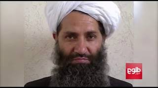 Haibatullah Named Taliban's New Leader