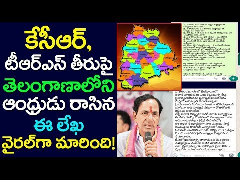 Telangana Andhrite Letter To KCR KTR TRS, Election, Congress