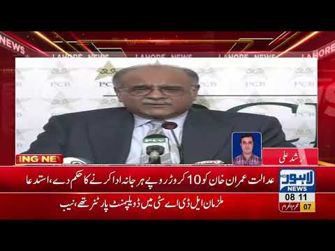 Najam Sethi's defamation petition against PM Imran Khan, hearing today