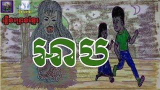 រឿងព្រេងខ្មែរ-រឿងប្រវត្តិអាប|Khmer Legend- The Cambodia Arb History,Ghost story