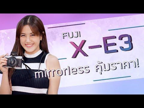 """เฟื่องลดา   """"Fuji X-E3"""" mirrorless คุ้มราคา!"""