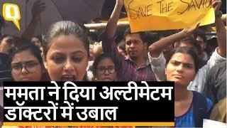 Bengal में हड़ताल पर Doctor, Mamata ने दिया काम पर लौटने का अल्टीमेटम Quint Hindi