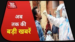 Hindi News Live : आज की बड़ी खबरें | दिल्ली में कोरोना बेकाबू | Breaking News | AAJ TAK