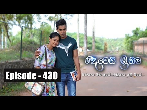 Deweni Inima | Episode 430 28th September 2018