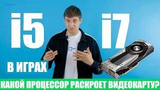 Какой процессор раскроет видеокарту в играх - i5 или i7? GTX 1080