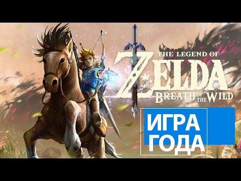 Обзор  The Legend of Zelda: Breath of the Wild ( Review / Мнение)