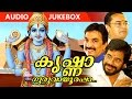 Superhit Hindu Devotional Album | Krishna Guruvayoorappa | Audio Jukebox | Ft. Unnimenon