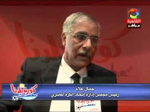 كورة بلدنا ترصد إجتماع إتحاد الكرة واللجنة السداسية - أحمد كمون