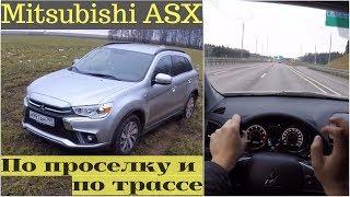Mitsubishi ASX - мчим по проселку и сразу в пол по трассе!