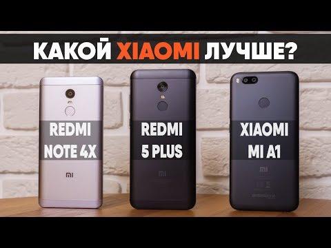 Какой Xiaomi Лучше Купить до 200$? Сравниваю Redmi 5 Plus, Mi A1 и Redmi Note 4X
