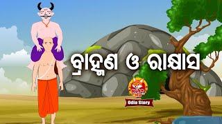 Rakhyasa Kabala Ru Brahmana Banchila ରାକ୍ଷାସ କବଳରୁ ବ୍ରାହ୍ମଣ ବଞ୍ଚିଲା Odia Moral Story For Kids