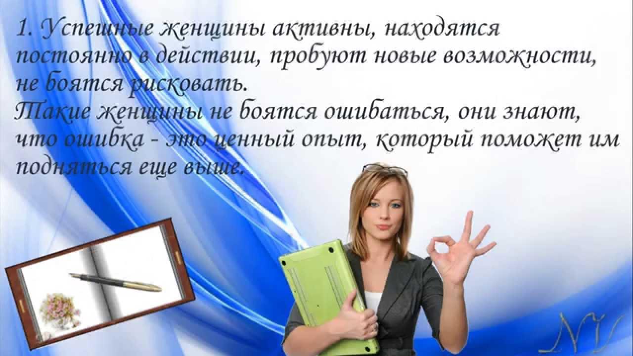 Поздравление для успешной женщины