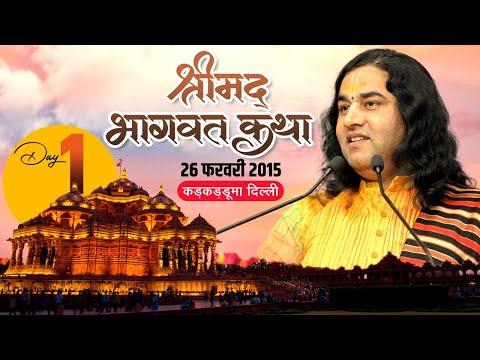 Shri Devkinandan Ji Maharaj Srimad Bhagwat Katha Karkarduma Delhi Day 01 || 26-Feb-2015 thumbnail