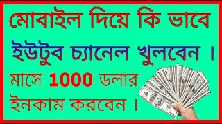 How to create youtube channel full package on mobile bangla.