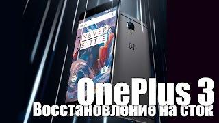 OnePlus 3 - Восстановление на стоковую OxygenOS (перезалив - исправленная версия)