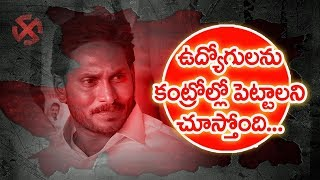 Nellore YCP Leaders Warning To IAS and IPS ? | BACK DOOR POLITICS