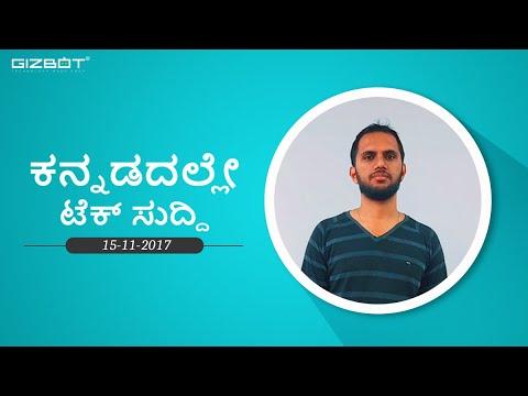 Kannada Tech News (15-11-2017) : Vodafone, Oppo, Nokia, Jio, iPhone x, Xiaomi