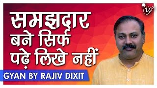Rajiv Dixit - कौन लोग हैं पढ़े लिखे बेवकूफ | Who Are Educated Idiots ? Be Smart Not Only Educated