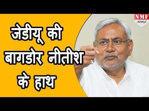 Sharad Yadav की जगह Nitish बने JD(U)के National President