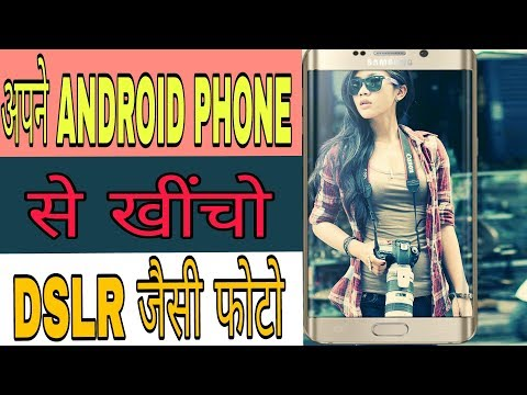 Make Your Mobile Camera Like DSLR | You Can Use Like DSLR Blur in your Android HINDI